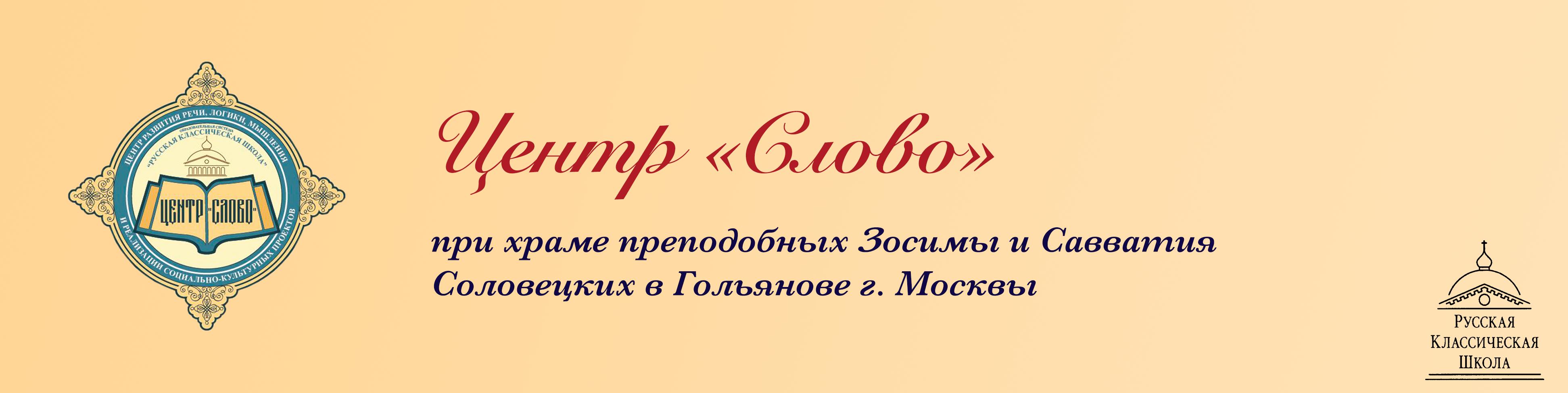 "Центр ""Слово"""